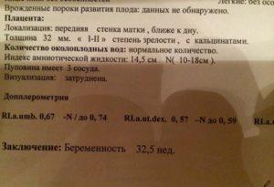 Кальцинаты в плаценте 33 недели