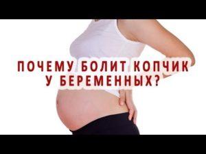 Болит копчик 40 недель беременности