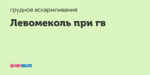 Левомеколь при грудном вскармливании