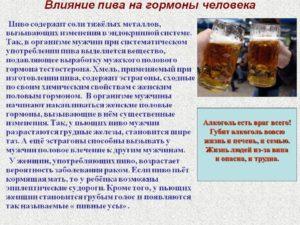 В пиве мужские гормоны