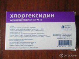 Свечи от молочницы хлоргексидин