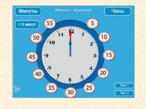 Как научиться времени на часах