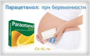 Можно ли пить при беременности парацетамол от температуры