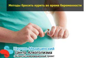 Можно ли бросить курить на 5 месяце беременности