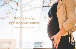 Первый признак беременности молочница