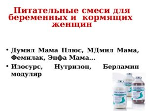 Питательные смеси для беременных