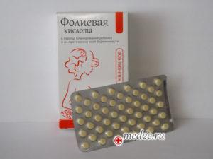 Фолиевая кислота при планировании беременности для чего нужна