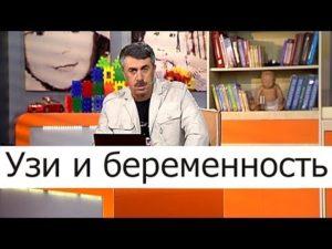 Про беременность доктор комаровский