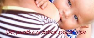Ребенок до крови укусил грудь
