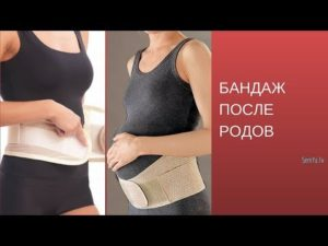 Когда надевать бандаж после родов