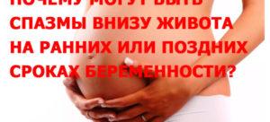 Внизу живота пульсирует при беременности