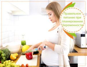 Что кушать при планировании беременности женщине и мужчине