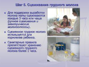 Как часто можно сцеживать грудное молоко молокоотсосом