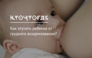 Как отучить ребенка от грудного вскармливания ночью комаровский