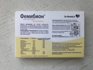 Как принимать фемибион 1 до еды или после