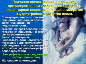 Плацента на каком сроке стареет