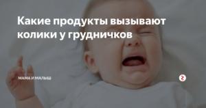 Продукты провоцирующие колики у новорожденных