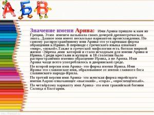 Женское имя арина происхождение и значение