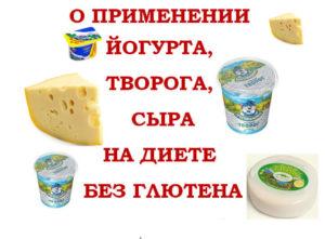 Можно ли творожный сыр кормящей маме в месяц