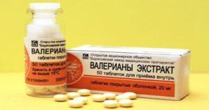 Валерианы экстракт для беременных