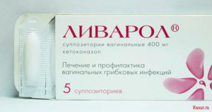 Средство от молочницы для женщин при беременности