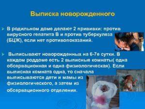 В роддоме какую прививку делают