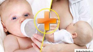 Ребенок на смешанном вскармливании отказывается от грудного молока