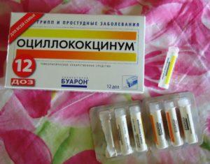 Оциллококцинум для беременных можно