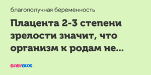 Плацента 2 3 степени