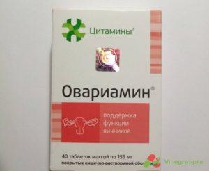 Овариамин при отсутствии месячных