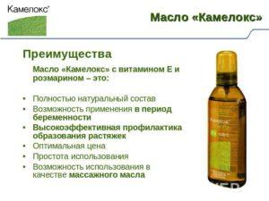 Масло от растяжек камелокс