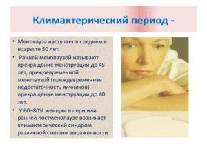 Менструация в период менопаузы