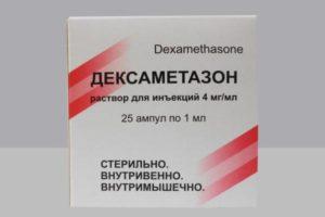 Можно ли беременным дексаметазон