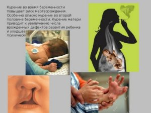 Почему нельзя курить беременным
