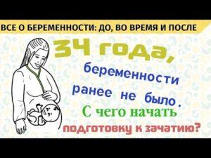 Подготовка к беременности после 40 с чего начать