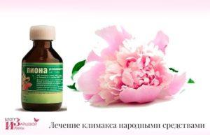 Менопауза лечение народными средствами