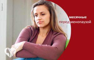 Месячные во время менопаузы