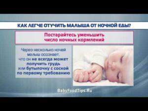 Как отучить ребенка от ночных кормлений при гв
