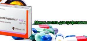 Можно ли пить беременным энтерофурил
