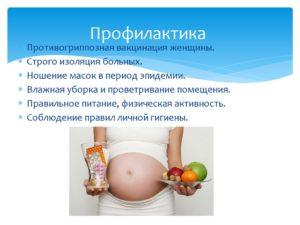 Для беременных профилактика гриппа