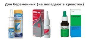 Капли от насморка для беременных в 1 триместре