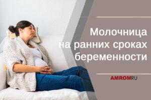 Может ли быть молочница на ранних сроках беременности