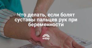 Беременность 34 недели немеют пальцы рук