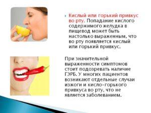 При беременности вкус во рту