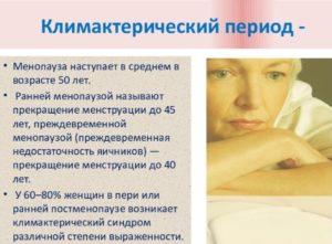 Месячные при наступлении менопаузы