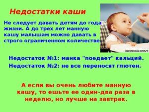 Можно ли манную кашу ребенку в 10 месяцев