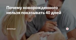 Почему 40 дней после родов нельзя показывать ребенка