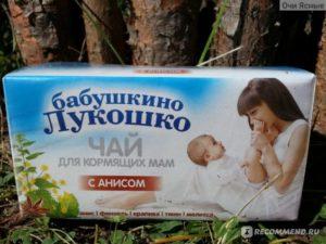 Чай для кормящих мам бабушкино лукошко с анисом