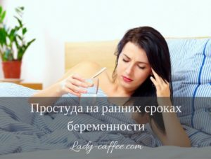 Что пить при простуде беременным на раннем сроке