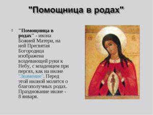 Помощница при родах молитва